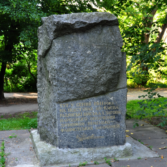 Памятный знак участникам обороны Киева, установленный по улице генерала Родимцева, 13 на месте оборонных боев.