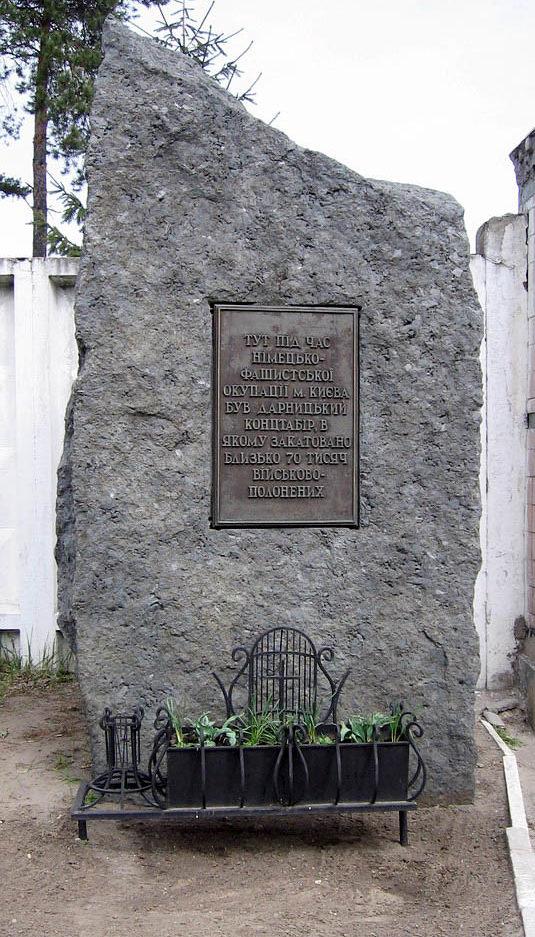 Мемориальный камень на месте Дарницкого концлагеря. Текст на памятнике гласит: «Здесь во время немецко-фашистской оккупации г.Киева был Дарницкий концлагерь, в котором замучено около 70 тысяч военнопленных».