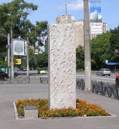 Памятный знак «Дорога смерти».
