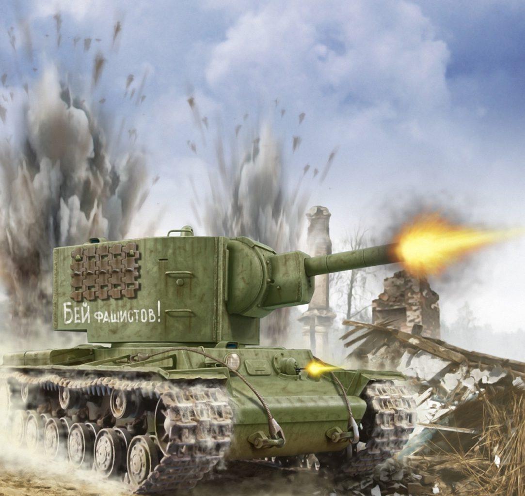 Петелин Валерий. Танк КВ-2. Бей фашистов.