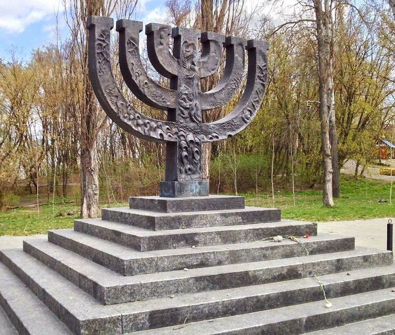 Памятник-менора в память о погибших евреях.