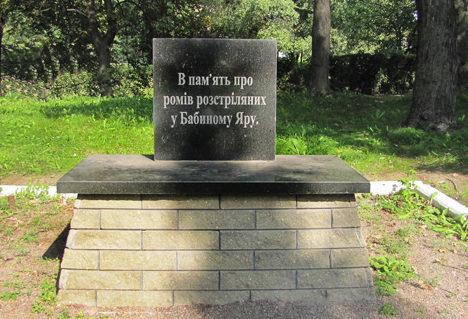 Памятный знак расстрелянным ромам.