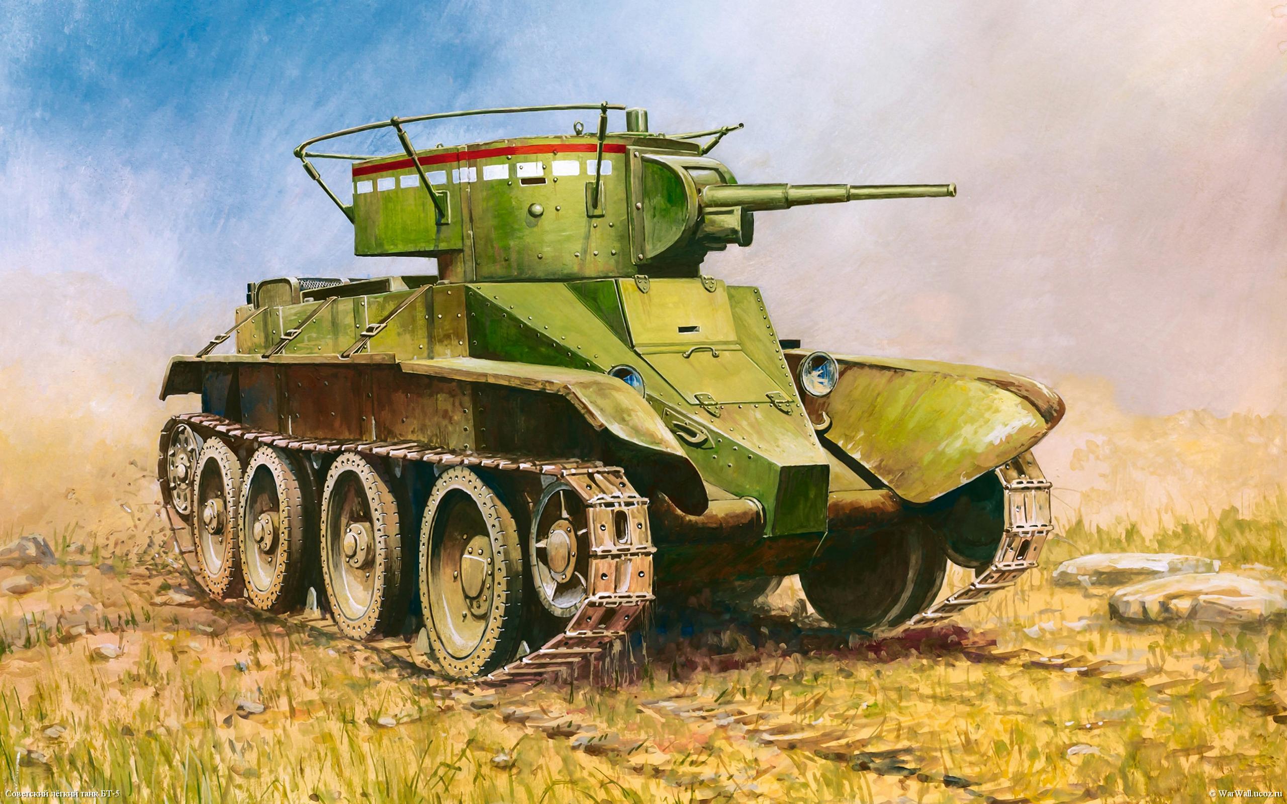 Дудчик Дмитрий. Легкий танк БТ-5.