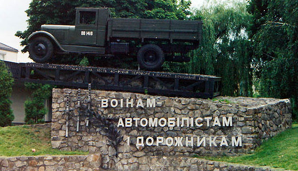Памятник воинам-автомобилистам и дорожникам.