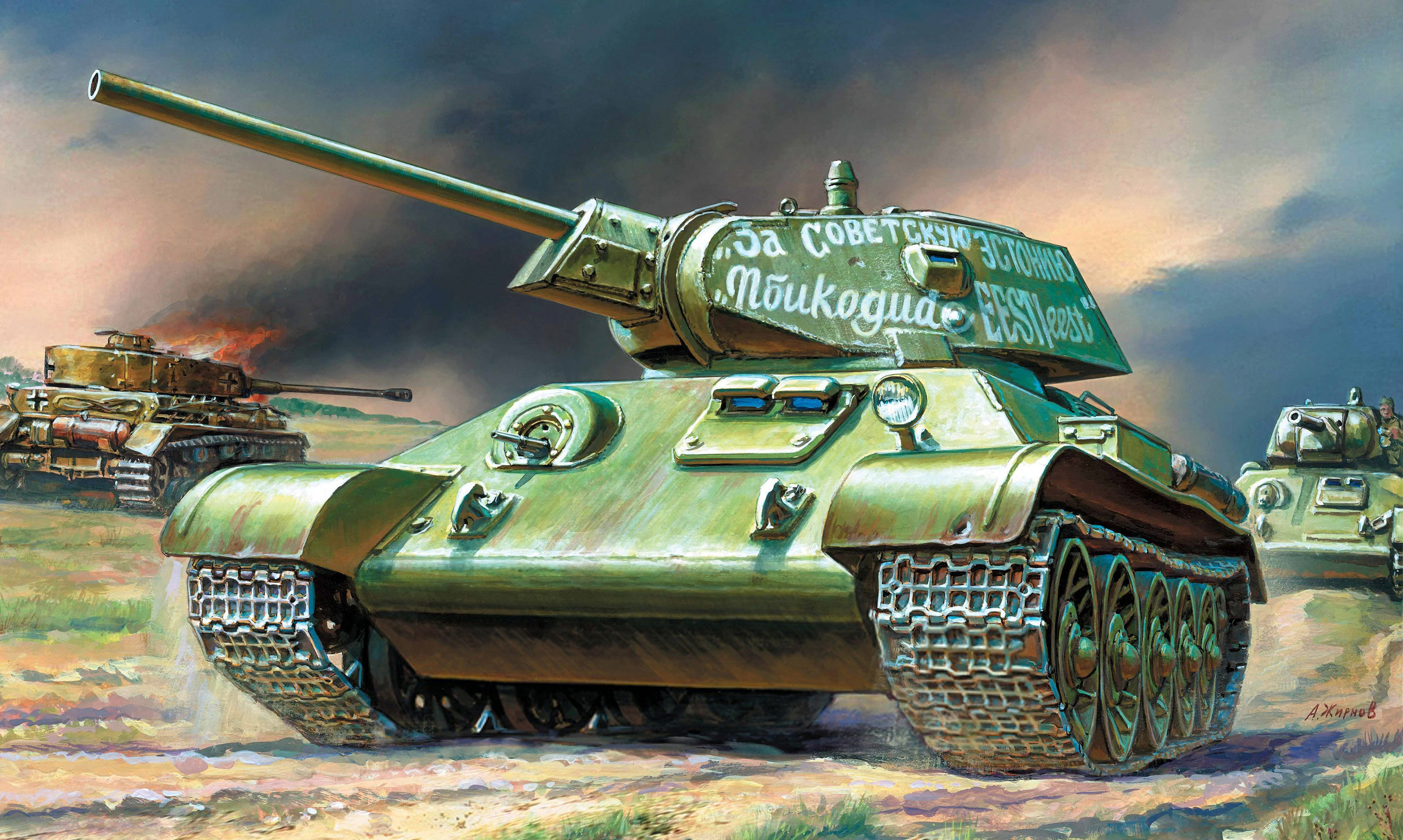 Жирнов Андрей. Танк Т-34-76