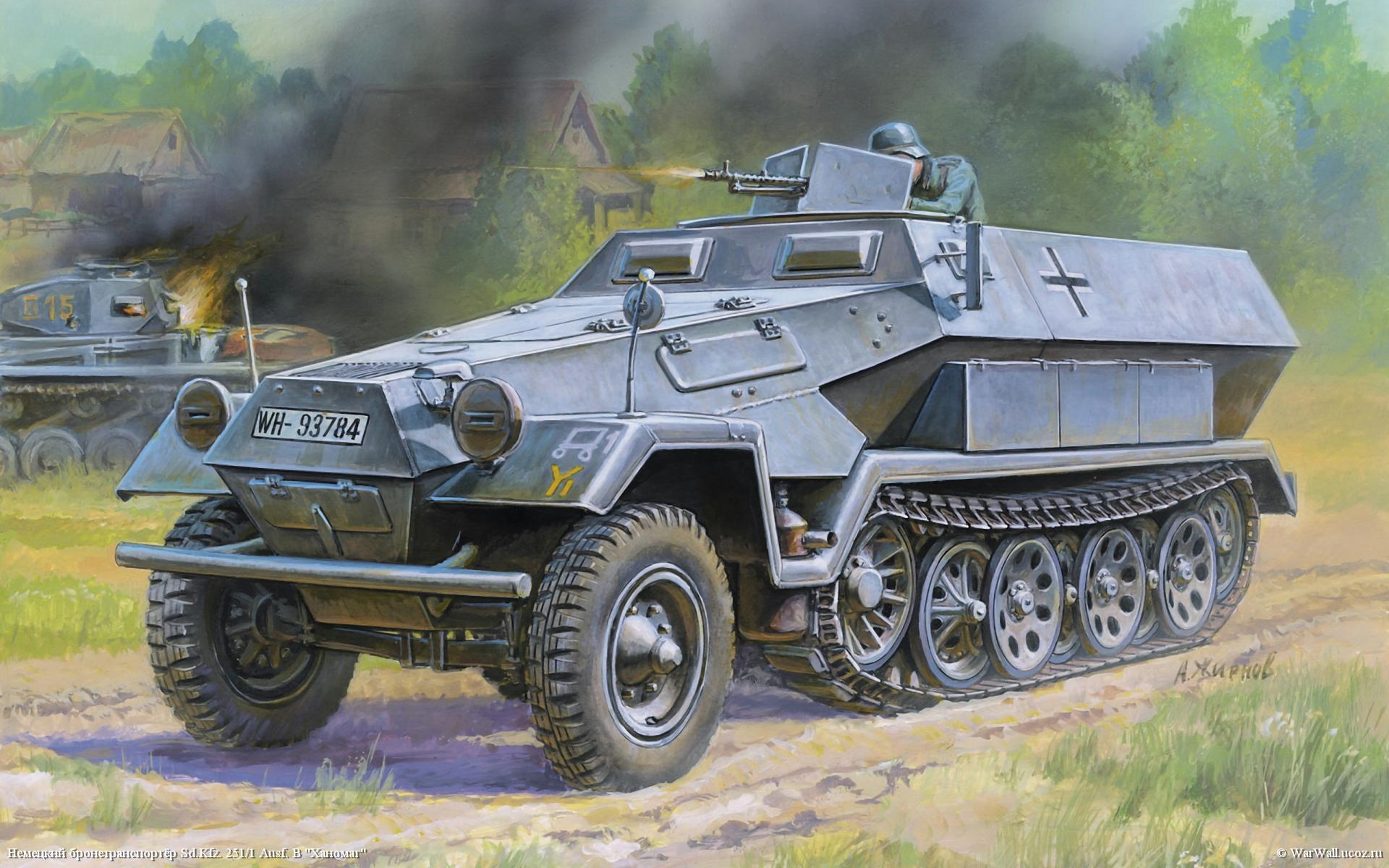 Жирнов Андрей. Бронетранспортер Sd.Kfz. 251 Ausf. B.