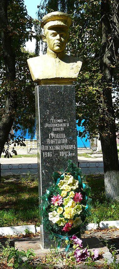 с. Рожив Макаровского р-на. Бюст Герою Советского Союза А.А. Гробову.