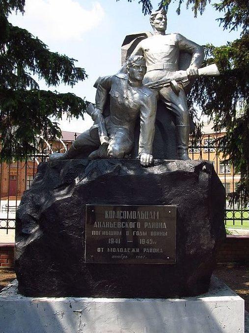 г. Ананьев. Памятник, установленный в 1968 году возле Дворца культуры в честь комсомольцев, погибших в годы войны.