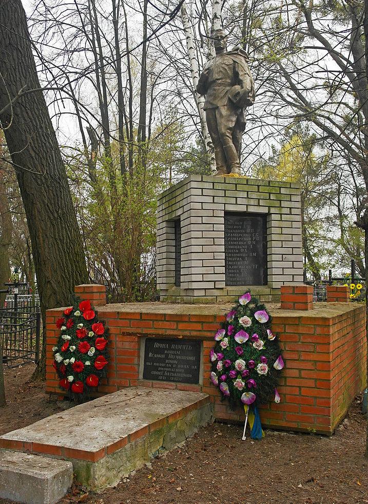 с. Гуровщина Киево-Святошинского р-на. Памятник на кладбище, установленный в 1964 году воинам-односельчанам, погибшим в годы войны.