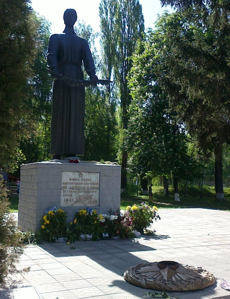 пгт. Згуровка. Памятник воинам, погибшим в годы войны.