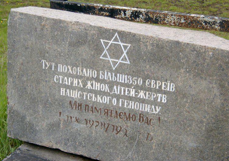 г. Ананьев. Памятный знак жертвам Холокоста.