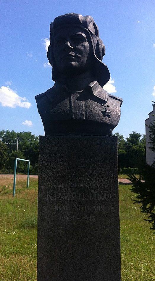 с. Гнедин Бориспольского р-на. Бюст Герою Советского Союза И. Х. Кравченко.