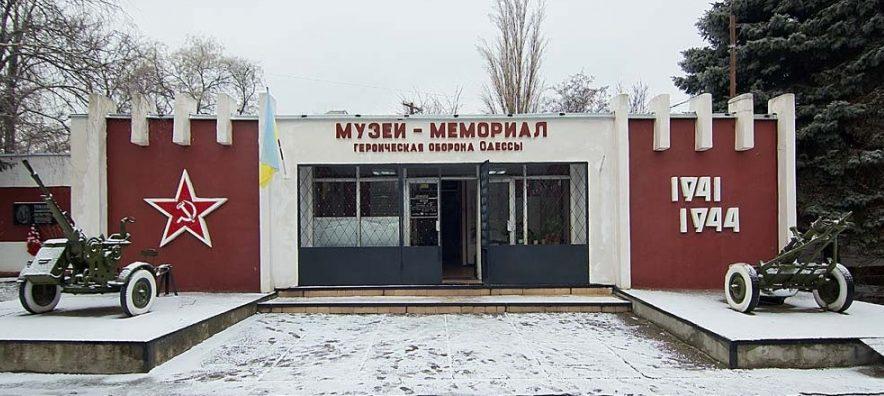 Музей мемориала.
