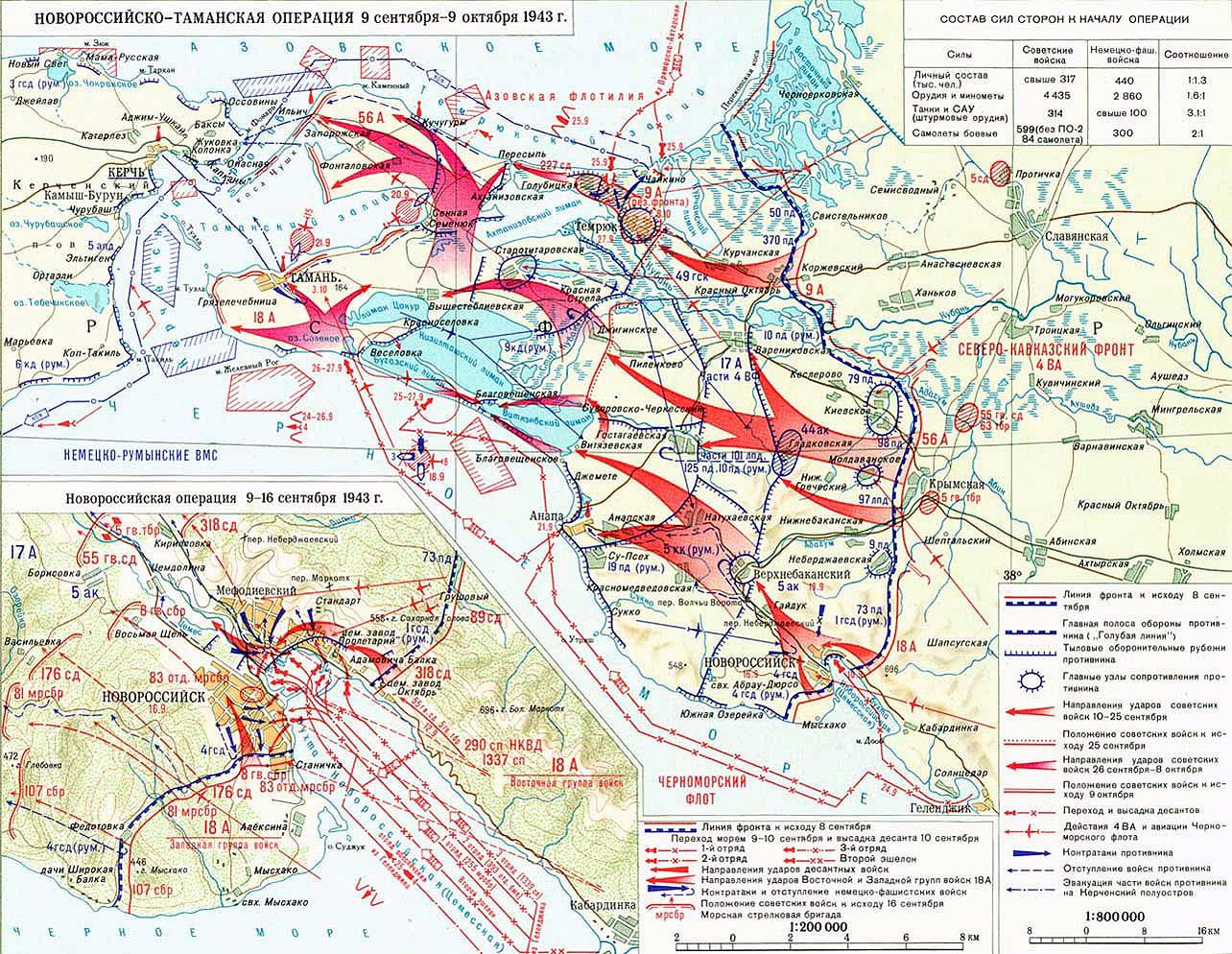 Карта Новороссийско-Таманской операции.