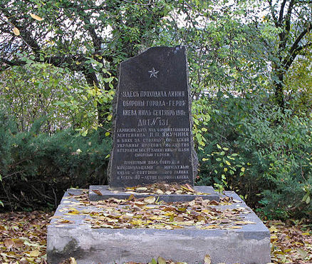 Памятник гарнизону лейтенанта Якунина.
