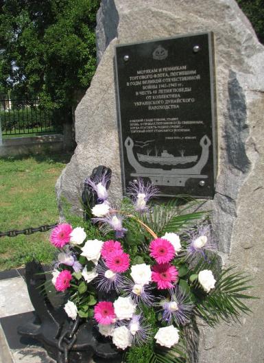 г. Измаил. Памятник морякам, погибшим в годы войны, был открыт в 2005 году.