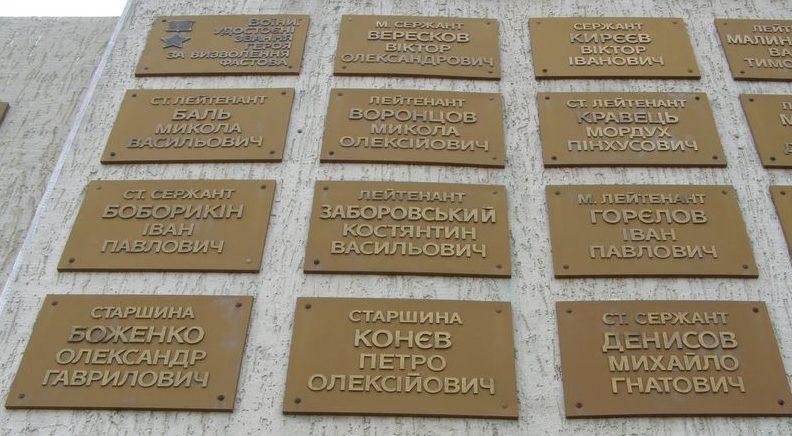 Имена освободителей - Героев Советского Союза.