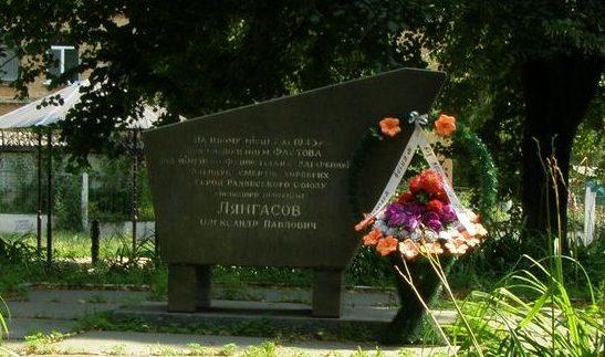 г. Фастов. Памятный знак по улице Кирова, 1, установленный в 1974 году на месте гибели Героя Советского Союза А.П. Лянгасова.