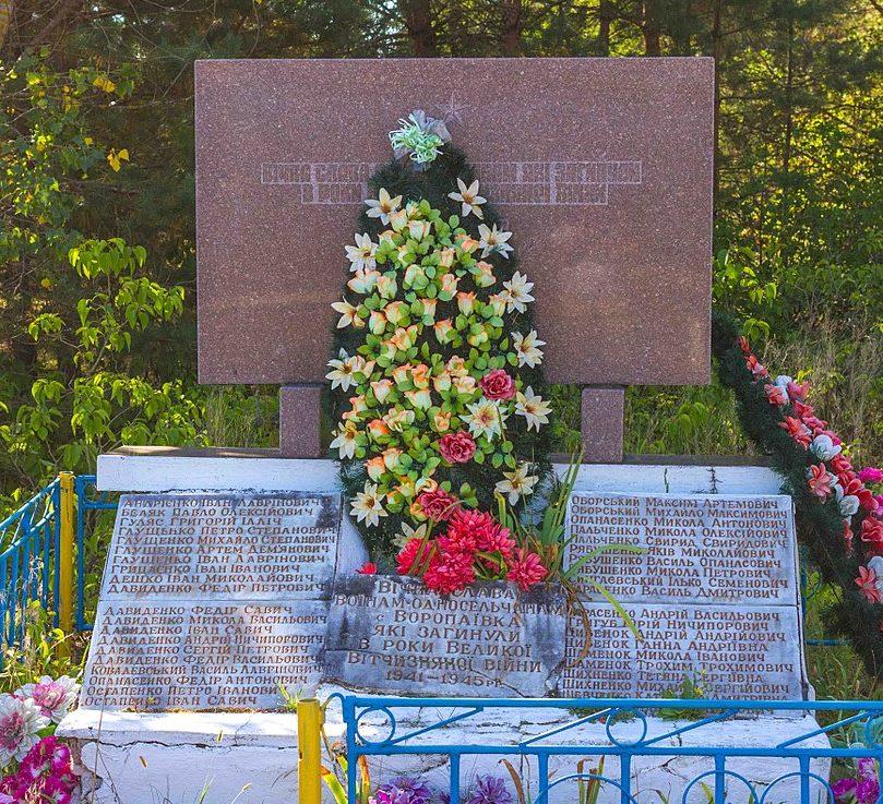 с. Воропаевка Иванковского р-на. Памятник в центре села, установленный в 1972 году воинам-односельчанам, погибшим в годы войны.