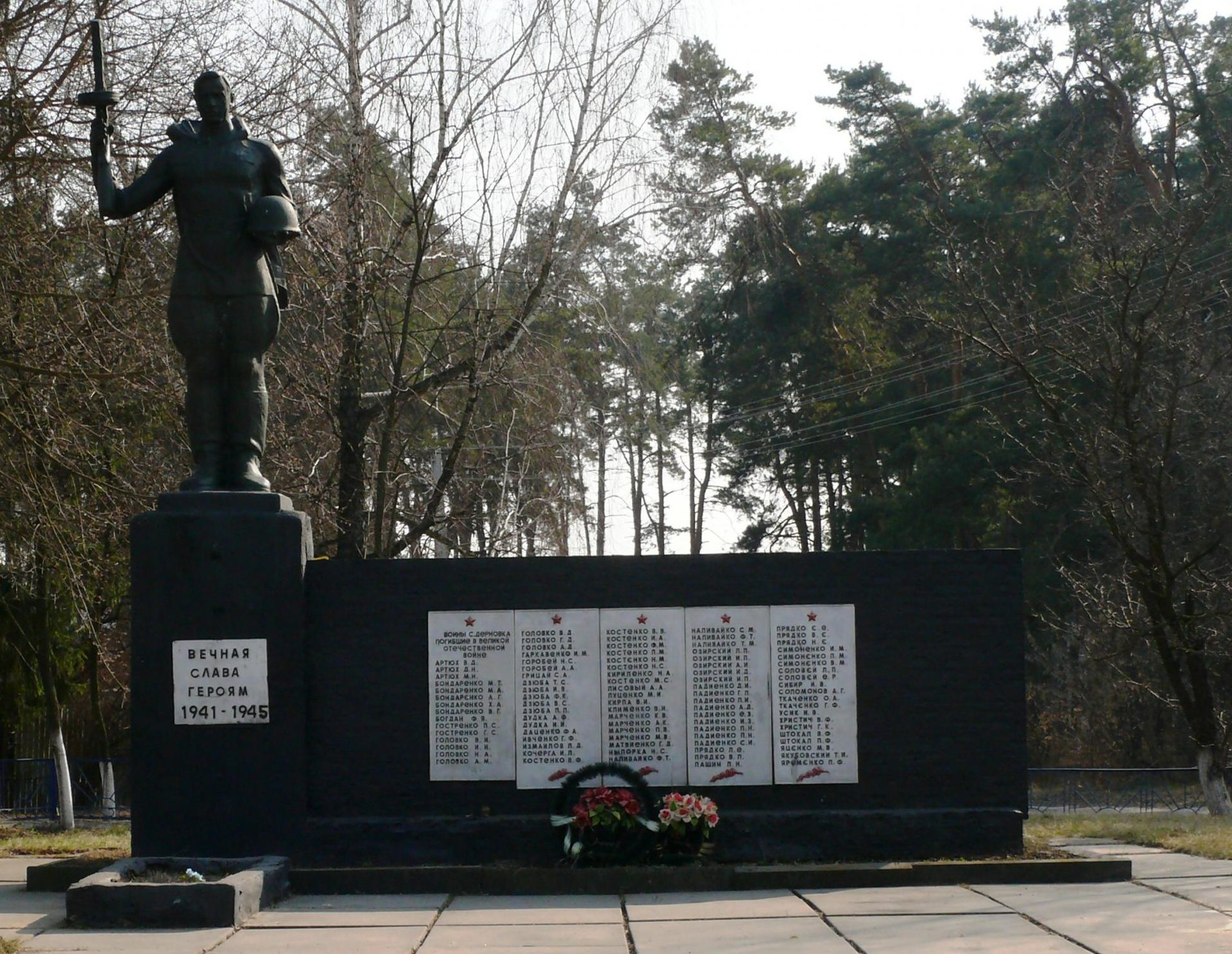 с. Дерновка Барышевского р-на. Памятник воинам-односельчанам, погибшим в голы войны. На мемориальных досках увековечены их имена.