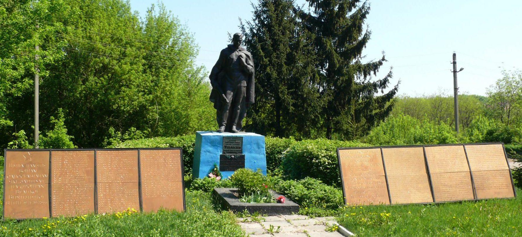 с. Грушев Мироновского р-на. Памятник односельчанам, погибшим в годы войны. Здесь установлен памятный знак Герою Советского Союза В.К. Ушакову.