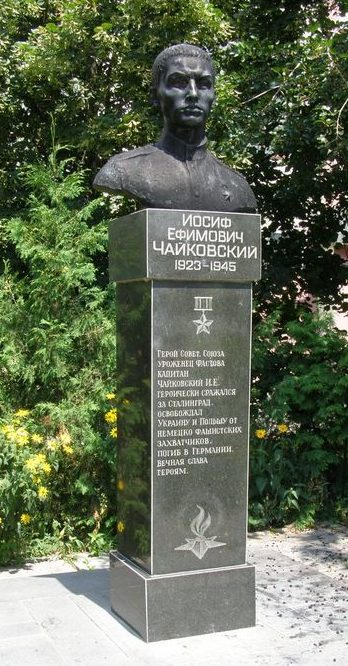 г. Фастов. Бюст Герою Советского Союза И.Е.Чайковскому, установленный по улице Соборной, 40.