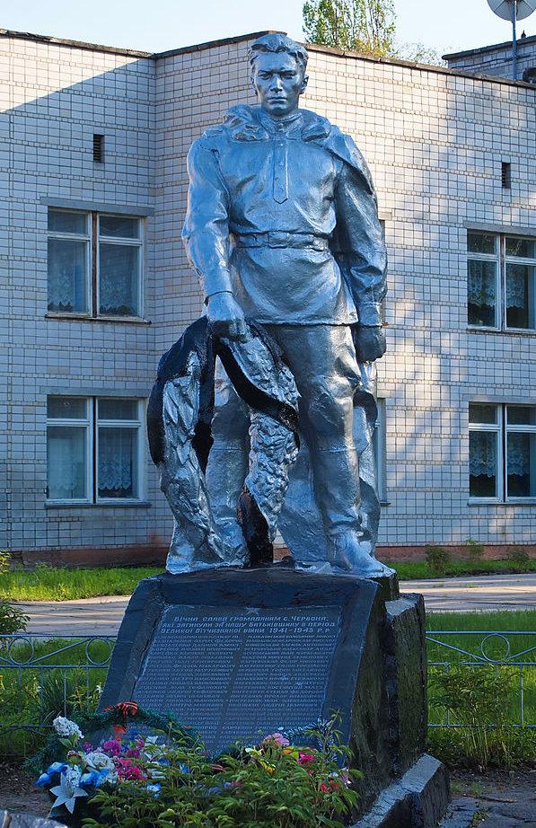 с. Червоное, Фастовского р-на. Памятник воинам, погибшим в годы войны.