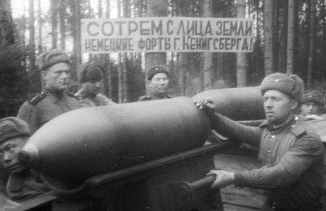 Такими снарядами обстреливали Кенигсберг.