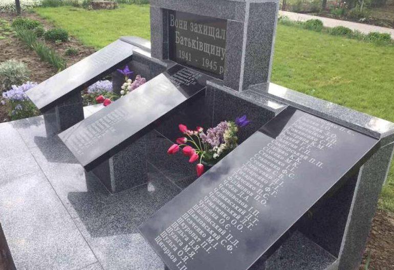 с. Лески Килийского р-на. Мемориал, установленный в 2017 году в память о погибших воинах в годы войны.