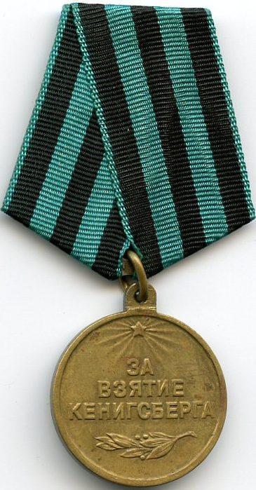 Медаль за взятие Кенигсберга.