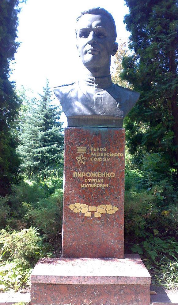 пгт. Мироновка. Бюст Герою Советского Союза Пироженку С. М.