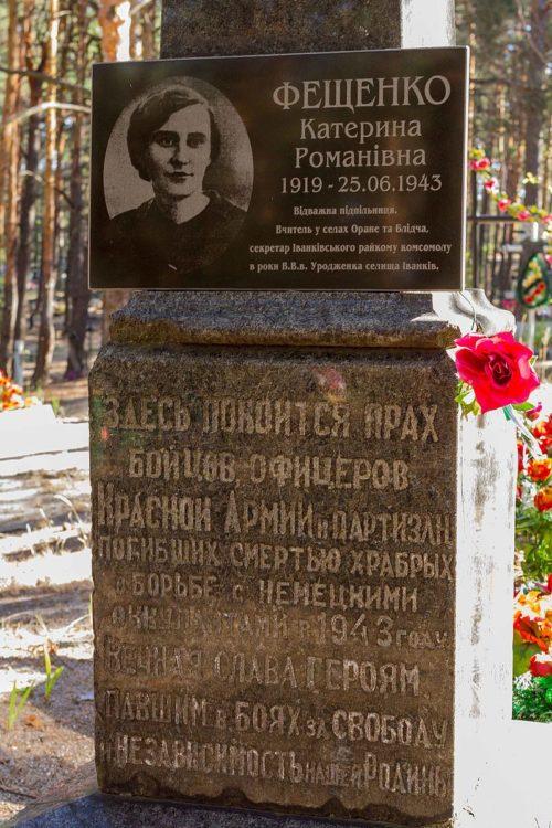 с. Шпили Иванковского р-на. Памятник на кладбище, установленный в 1973 году на братской могиле активистов, расстрелянных фашистами.