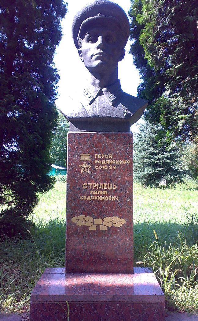 пгт. Мироновка. Бюст Герою Советского Союза Стрельцу Ф.Е.