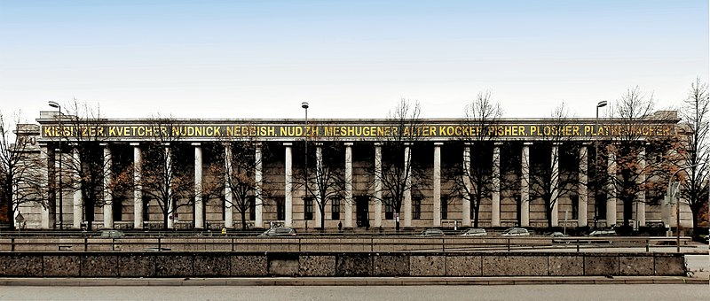 Дом немецкого искусства.
