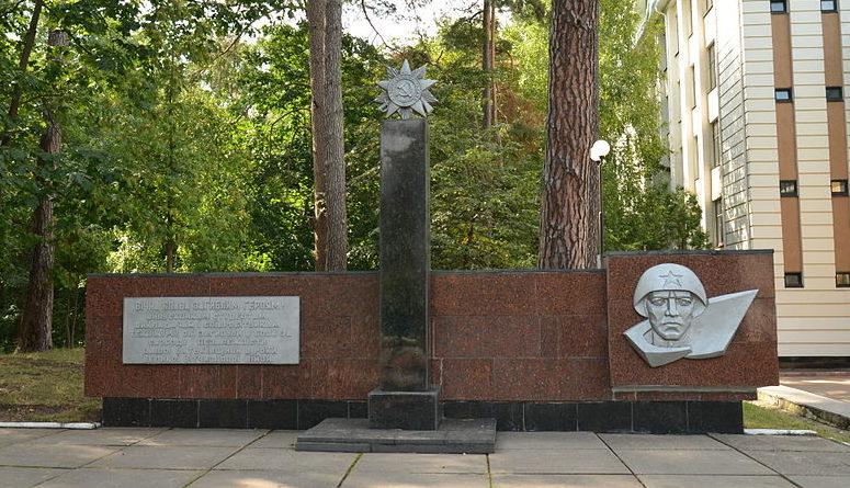 г. Ирпень. Памятник по ул. Павленко, установленный в 1975 году на братской могиле воинов, погибших в годы войны.