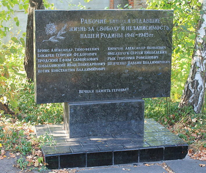г. Ирпень, Памятник по улице Садовой, установленный в 1973 году в честь погибших в годы войны воинов и работников завода «Ирпеньмаш».