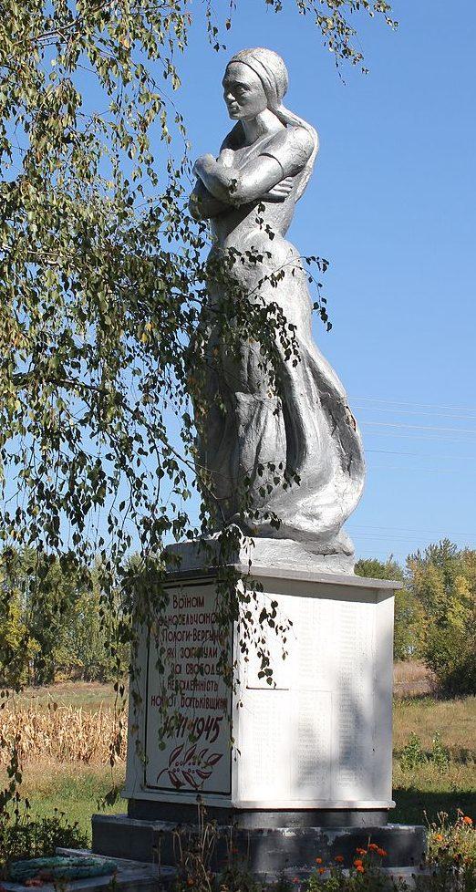 с. Пологи-Вергуны Переяслав-Хмельницкого р-на. Памятник у дома культуры, установлен в 1967 году воинам-односельчанам, погибшим в годы войны.