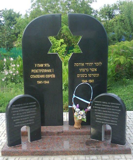 Памятный знак погибшим евреям.