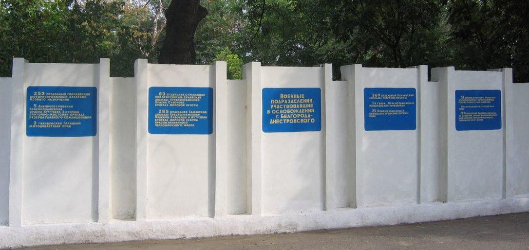 Стелы с наименованием воинских соединений и частей, освобождавших город.