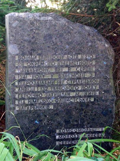 Мемориальный камень.