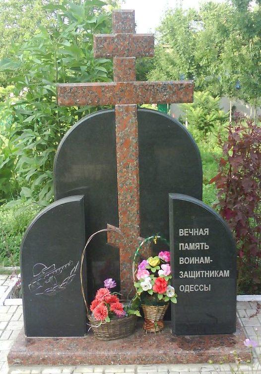 Памятный знак погибшим защитникам Одессы.