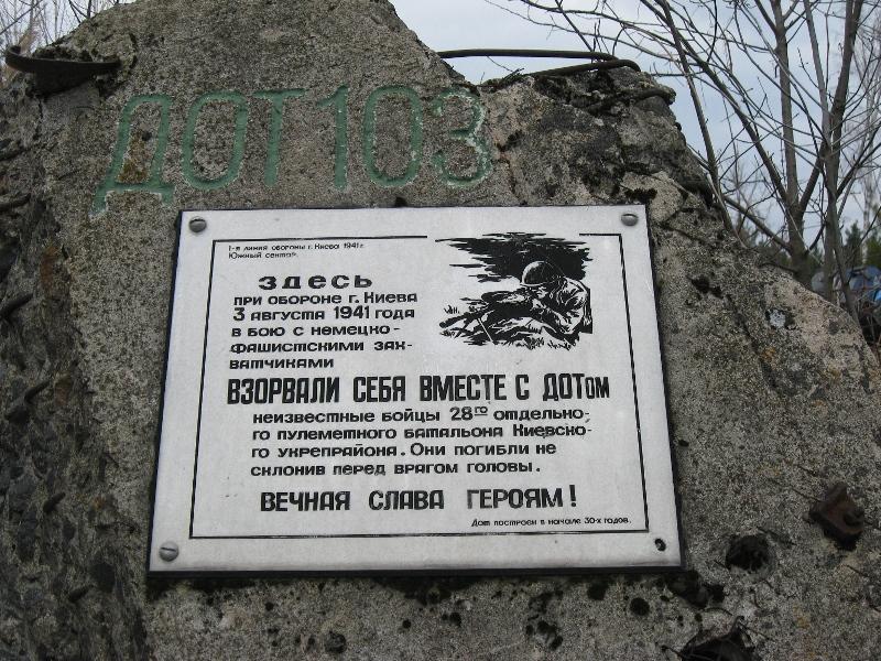 Памятный знак на ДОТе №103.