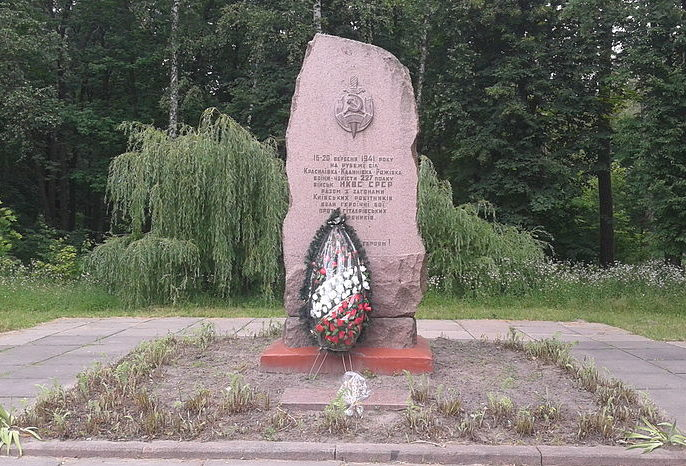 с. Калиновка Броварского р-на. Памятный знак, установленный в 1966 году в честь чекистов и рабочих, погибших в боях при обороне Киева.