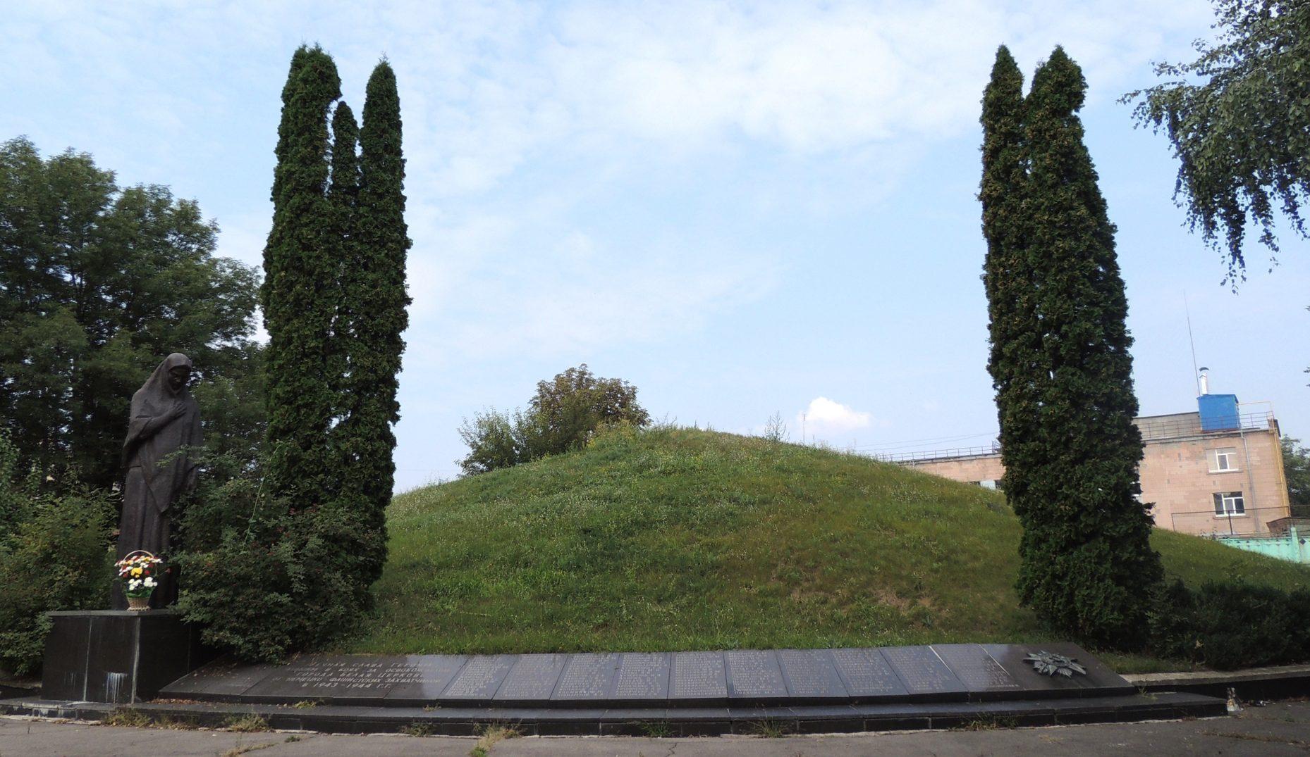 Мемориальный комплекс «Курган».