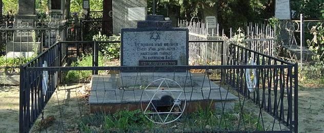 г. Белгород-Днестровский. Памятник жертвам геноцида, установленный в 1948 году на еврейском кладбище по улице Лазо 35.