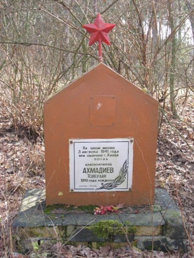 Памятный знак у ДОТа №104 на мести гибели красноармейца Ахмадиева Толеухана.