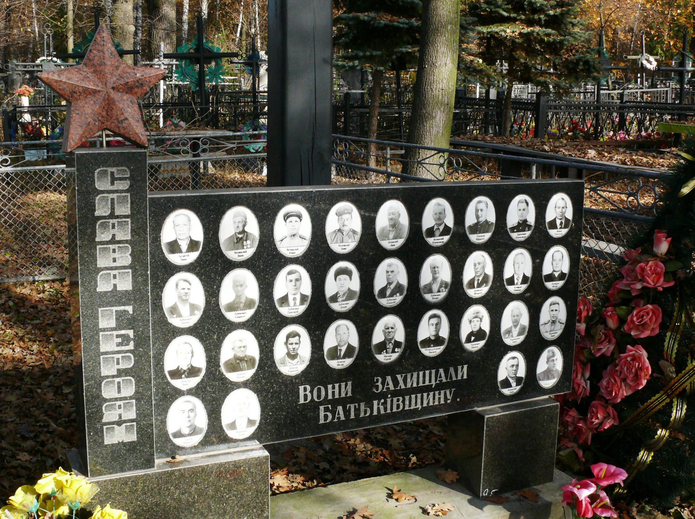Мемориальная доска односельчанам.