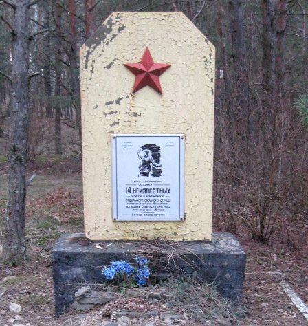 Братская могила возле ДОТа №102.