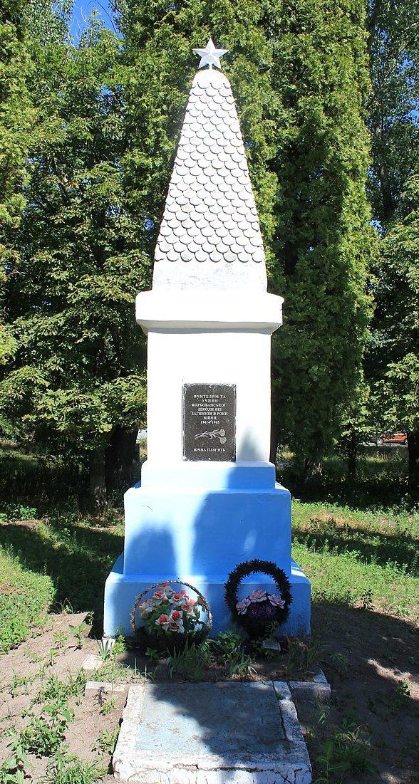 с. Фарбованное Яготинского р-на. Памятник учителям и выпускникам школы, погибшим в годы войны.