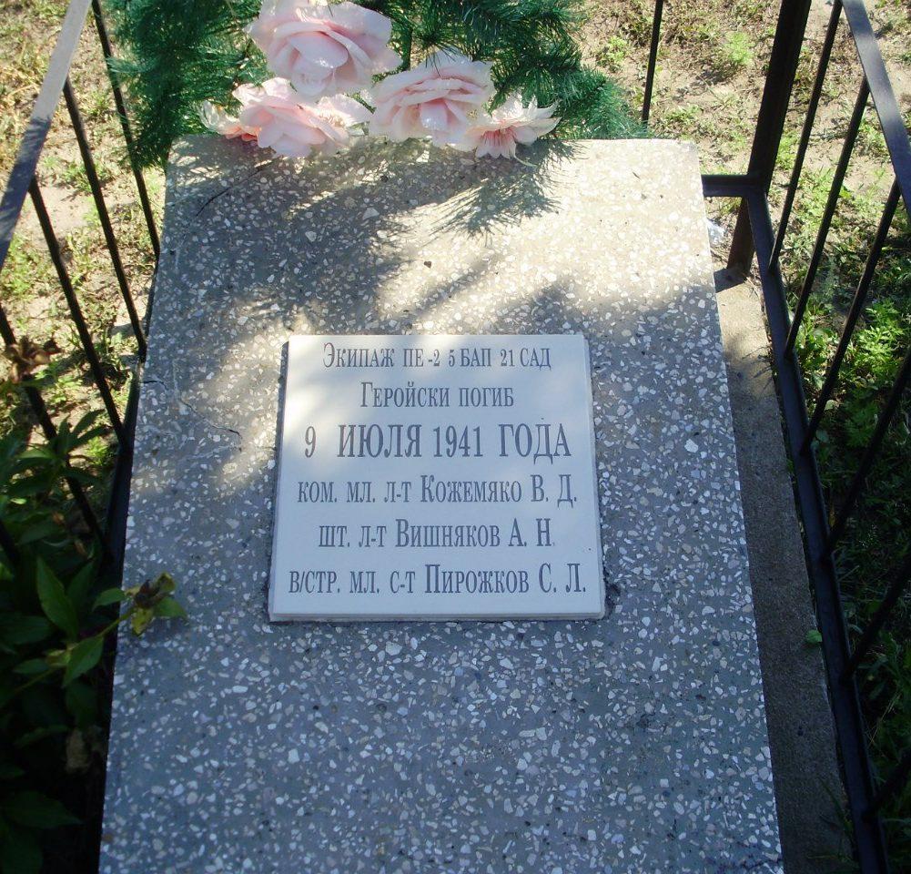 с. Бритовка Белгород-Днестровского р-на. Братская могила трех членов экипажа самолета Пе-2 5-го бомбардировочного авиаполка 21 смешанной авиадивизии, погибших 9 июля 1941 года.